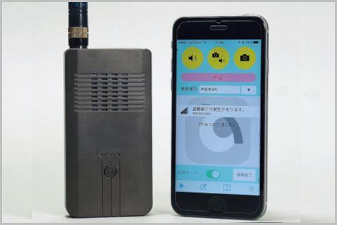 盗聴器発見アプリはiPhoneと連動