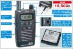 2万円を切る盗聴器発見機能付き薄型ハンディ機