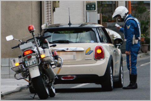 スピード違反の温情は素直にサインさせるテク