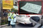路上駐車「電話ください」貼り紙は監視員のカモ