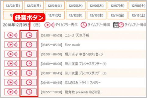 radiko.jpの「タイムフリー」を録音する方法
