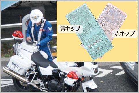 交通違反の青キップと赤キップの違いは「前科」