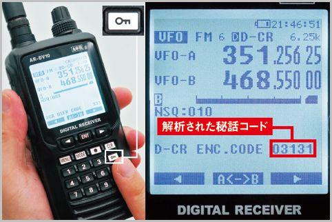 デジタル無線の秘話コードを解析する裏コマンド
