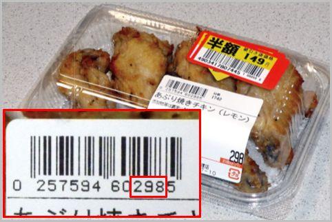 スーパー値引き品の元の価格はバーコードで確認