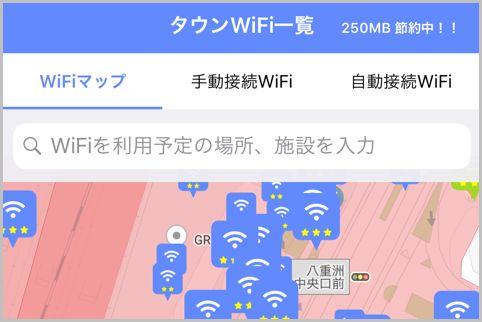 コンビニWi-Fiも自動接続する無料アプリが便利