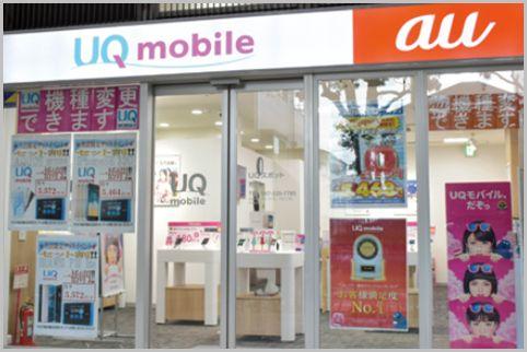 「UQ mobile」が格安SIMユーザーに支持される理由