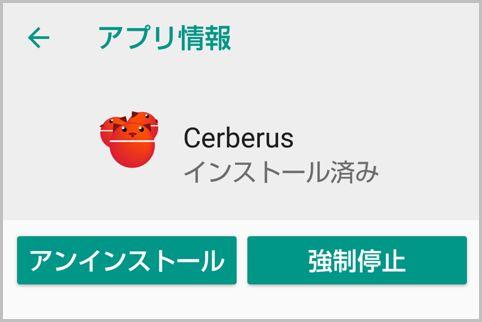 監視アプリ「ケルベロス」入っているか確認法