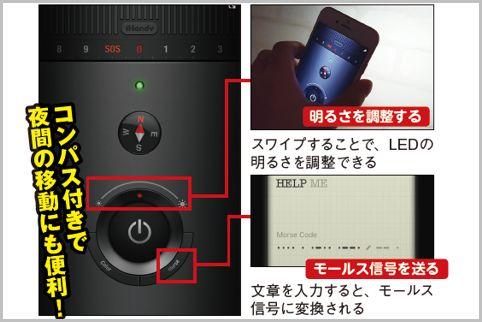 明るさ調整できる懐中電灯など使える防災アプリ3選