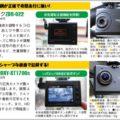 1万円台の最新入門機ドラレコ買うならどっち?