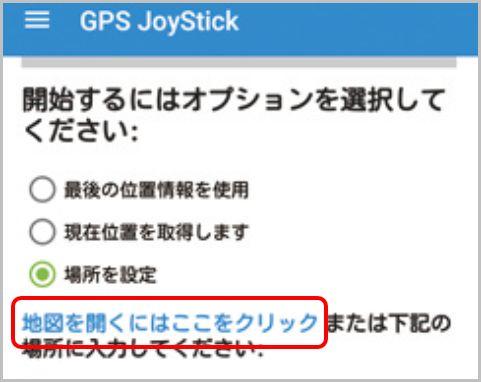 スマホの位置をGPS偽装アプリで好きな場所に設定