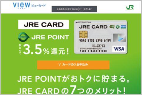 定期でポイントを稼ぐなら「JREカード」選ぶ理由