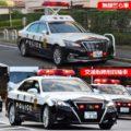 交通取締り用と警ら用で違う白黒パトカーの値段