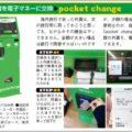 外国コインを両替「pocket change」レートは?