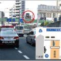 警視庁が公開した重点取締場所で注意したい4交差点