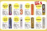 PB単三電池はドンキ・ホーテのコスパが最も高い