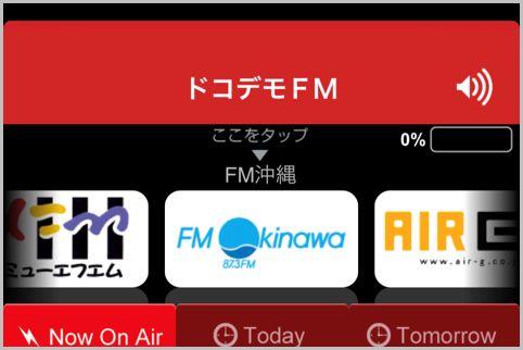 radikoだけじゃない使える公式ラジオアプリ4選