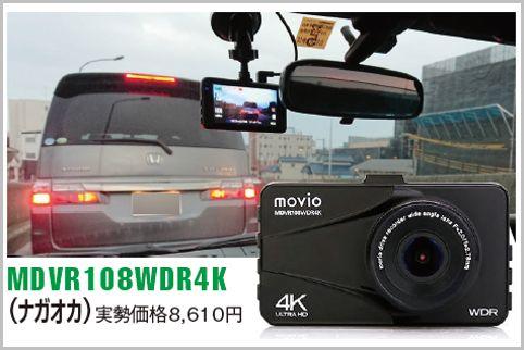 1万円以下で駐車監視モードも備えた4Kドラレコ