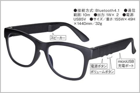 メガネの形をしたワイヤレスイヤホンの使い道は?