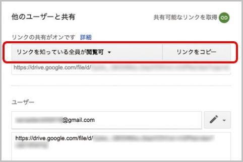 マニア実践のGoogleドライブのファイル共有術
