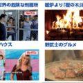 暖炉で燃え上がる火をひたすら映す4Kコンテンツ