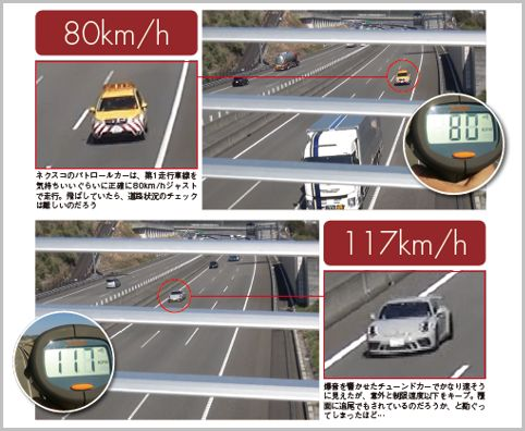 新東名120キロ区間を走る車両のスピードは?