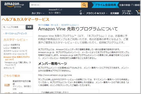 Amazonには公式のやらせレビュープログラムが存在?