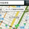 オービス対応の無料カーナビアプリに新機能追加