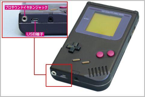 ゲームボーイをUSB給電のエコ仕様に改造する