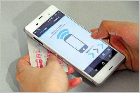 SuicaやPASMOの履歴が表示できるアプリの使い方