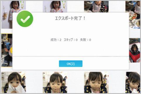 iPhoneの写真取り出しに便利な無料ツールとは