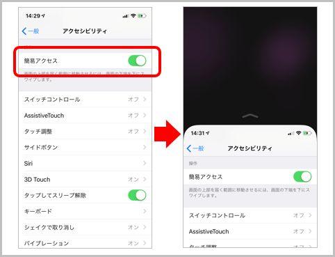 iPhoneの画面が勝手に下がる現象を解消する方法