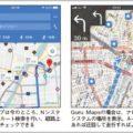 Nシステムを地図ナビアプリを使って回避する方法