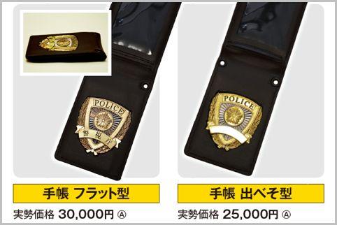 制帽や警察手帳など警察グッズいくらで買える?