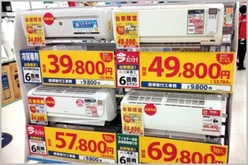 家電の値引きに効くマジックワードとNGワード