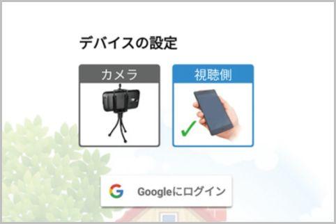 使っていないスマホを監視カメラにできるアプリ