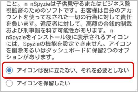 LINEが丸見えになる監視アプリ「Spyzie」入手法
