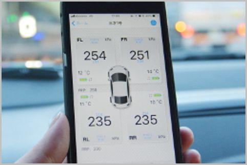 クルマのタイヤ空気圧をモニタリングするアプリ