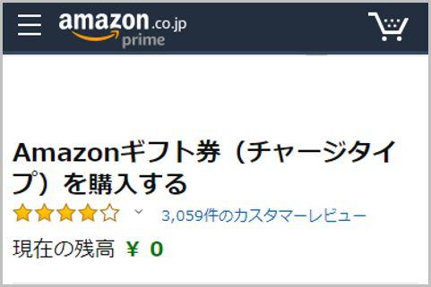 Amazonギフト券チャージタイプは最大2.5%お得!