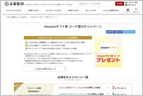 Amazonギフト券をふるさと納税で入手する方法