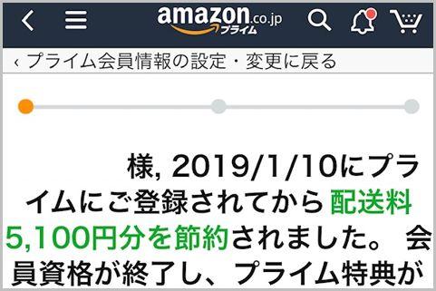 Amazonプライム特典で得した配送料を調べる方法
