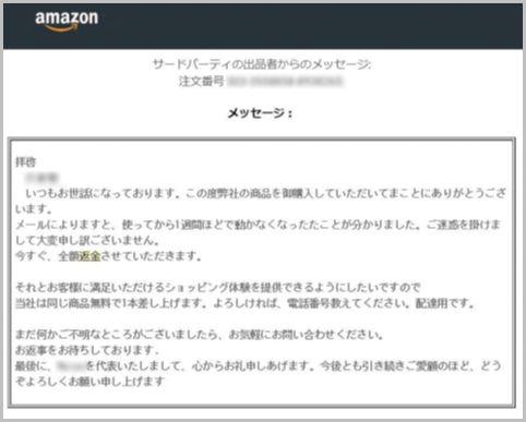 Amazonで静かに増える「神対応」業者とは?