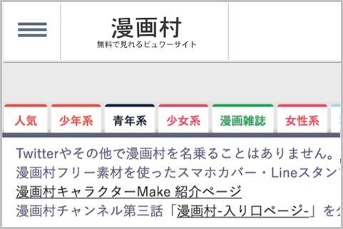 逮捕者が出た「漫画村」ほか海賊版サイトの現在