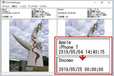 スマホで撮った写真のExif情報を書き換える方法