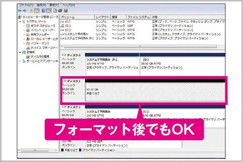誤って消去したHDDのファイルを復元させる方法