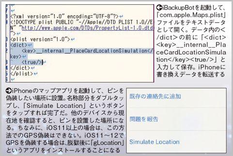 iPhoneのGPS位置情報を好きな場所に偽装する方法
