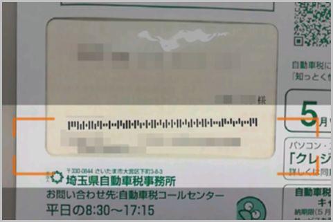 郵便バーコードに書かれた住所を読み取るアプリ
