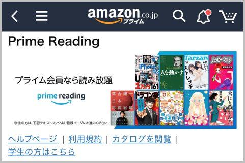 アマゾンプライム特典「Prime Reading」って何?