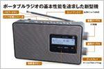 ポータブルラジオの基本を極めた「RF-U180TV」