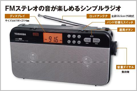非常持ち出し用にも最適なラジオ「TY-SR55」