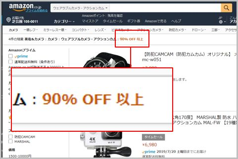 Amazonで割引率が高い商品だけを表示する方法